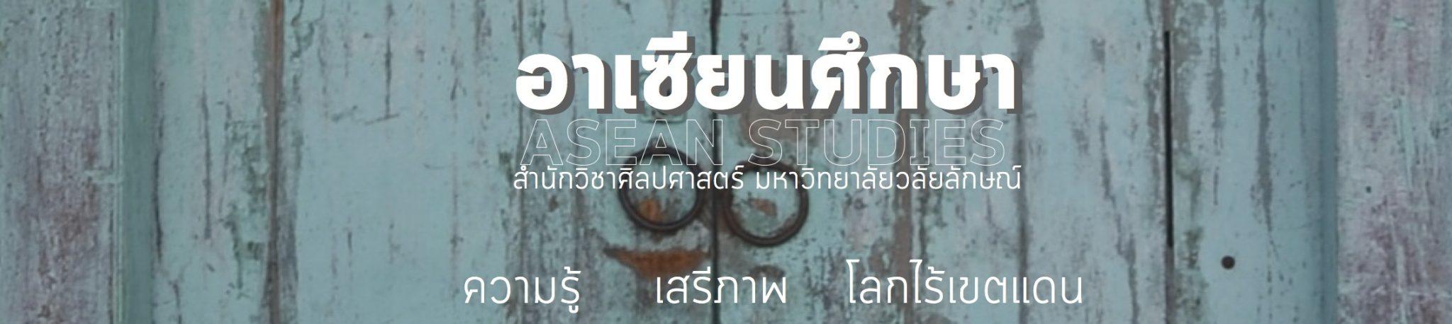 หลักสูตรอาเซียนศึกษา สำนักวิชาศิลปศาสตร์ มหาวิทยาลัยวลัยลักษณ์