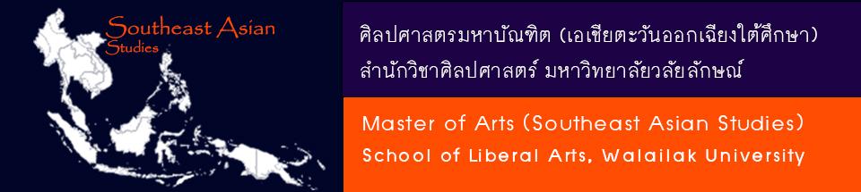 หลักสูตรศิลปศาสตรมหาบัณฑิต สาขาเอเชียตะวันออกเฉียงใต้ศึกษา
