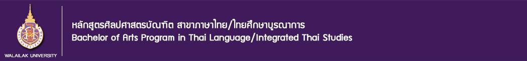 หลักสูตรภาษาไทย สำนักวิชศิลปศาสตร์ มหาวิทยาลัยวลัยลักษณ์